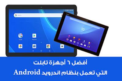 أفضل 6 أجهزة تابلت التي تعمل بنظام اندرويد Android