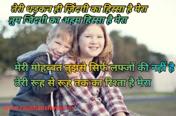 hindi shayari,  love shayari stauts raushanshayari