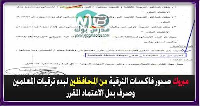 بالمستندات : مبروك لكل المعلمين صدور قرار المحافظ بالترقية وبدل الاعتماد 2017