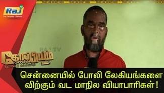 Koppiyam 02-04-2018 Raj Tv