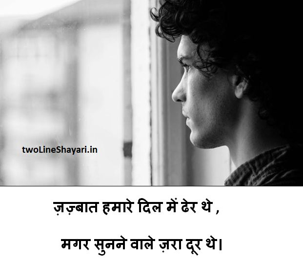 latest shayari with images in hindi, latest shayari with images