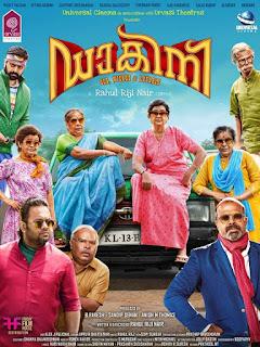 dakini, dakini 2018, dakini movie, dakini malayalam movie, dakini film, dakini full movie, dakini movie songs, dakini malayalam movie songs, mallurelease