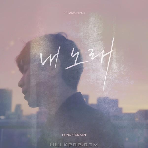 Hong Seok Min – Dreams Part.3 – My Song – Single