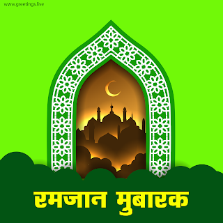 Islamic greetings in Hindi Ramzan mubarak mosque crescent moon