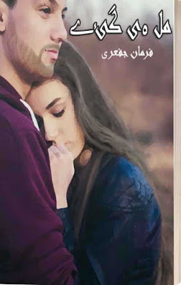 Urdu-romantic-fiction
