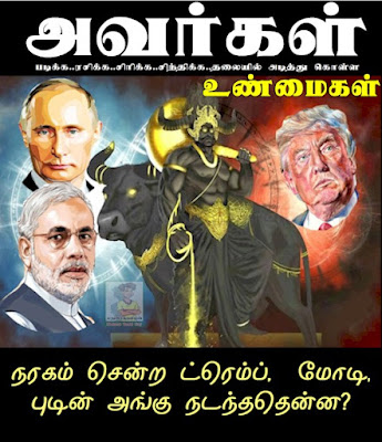 Trump, Modi, Putin went to hell ... what happened there?