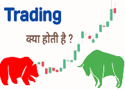 Trading Meaning in Hindi