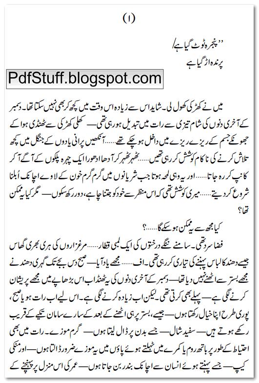Sample Page of the Urdu novel Le Sans Bhi Ahista