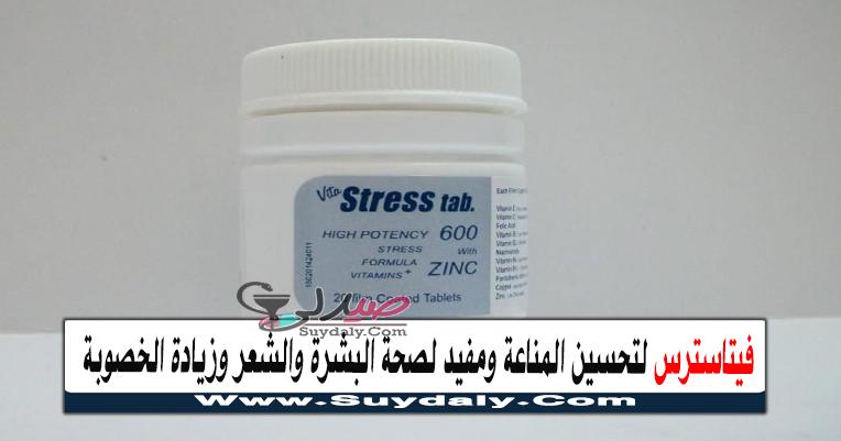 فيتاسترس أقراص vitastress مكمل غذائي لتحسين المناعة ومفيد لصحة البشرة والشعر وزيادة الخصوبة