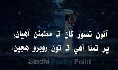 Sindhi-poetry