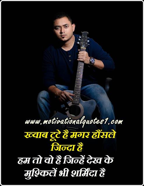 18 Attitude Status In Hindi, Facebook , Instagram Images, Motivationalquotes1.com