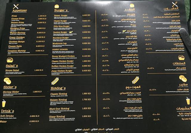 منيو مطعم هايزنبرغ المنقف