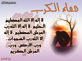 اجمل الادعية الدينية الاسلامية