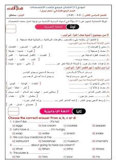 نماذج قطر الندى الصف الرابع الابتدائى شهر ابريل متعدد التخصصات
