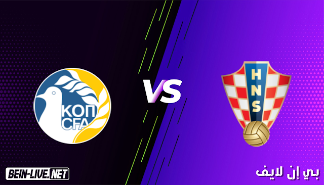 مشاهدة مباراة كرواتيا و قبرص بث مباشر اليوم بتاريخ 27-03-2021 في تصفيات كأس العالم