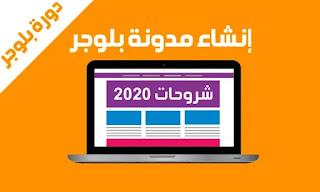 شرح إنشاء مدونة بلوجر من الصفر للمبتدئين 2020 بعد التحديث الأخير