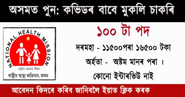 Assam covid hospital jobs 2021