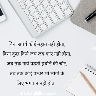 motivational shayari on life in hindi
