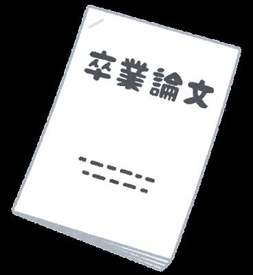 卒業論文のイラスト(束)
