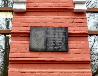 Бобринець. Вул. Миколаївська, 60. Меморіальна дошка на честь П. Ю. Тодоровського