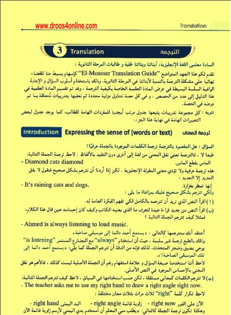 كورس الترجمة الشامل من كتاب المعاصر 2021