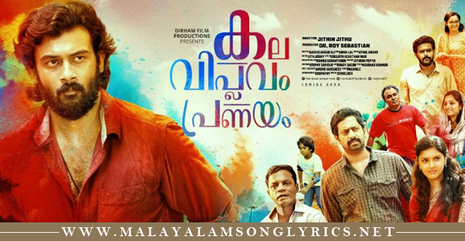 Medakkattu Veeshi Lyrics - Kala Viplavam Pranayam Malayalam Movie Songs Lyrics