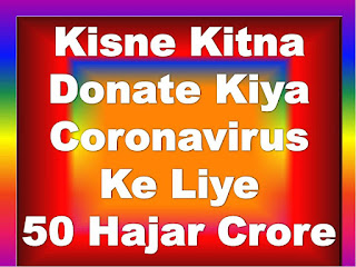 kisne kitna donate kiya coronavirus  ke liye, Bollywood Donation For Corona ,Corona Virus Ke Liye Kisne  Kitna Donate Kiya,pm relief fund donation list,