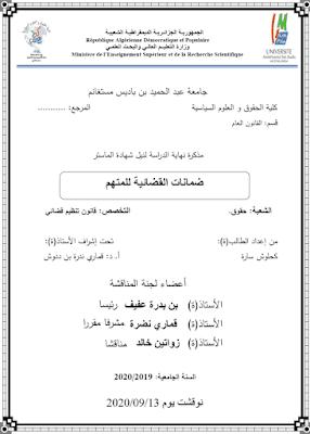 مذكرة ماستر: الضمانات القضائية للمتهم PDF