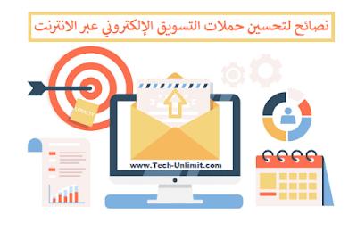 نصائح لتحسين حملات التسويق الإلكتروني عبر الانترنت
