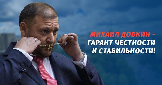 Страх и ненависть в постели с Михаилом Добкиным