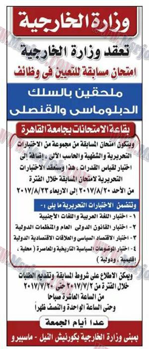 اعلان وظائف وزارة الخارجية لخريجي الجامعات والتقديم حتى 20 / 7 / 2017
