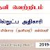 தொழில்நுட்ப அதிகாரி - இலங்கை மின்சார (தனியார்) கம்பெனி