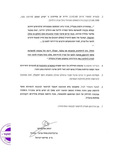 """בקשת ארכה להגשת כתב הגנה שהגישו נעם סולברג ואברהם הימן ת""""ק 16390-03-19 מה- 12.04.2019"""