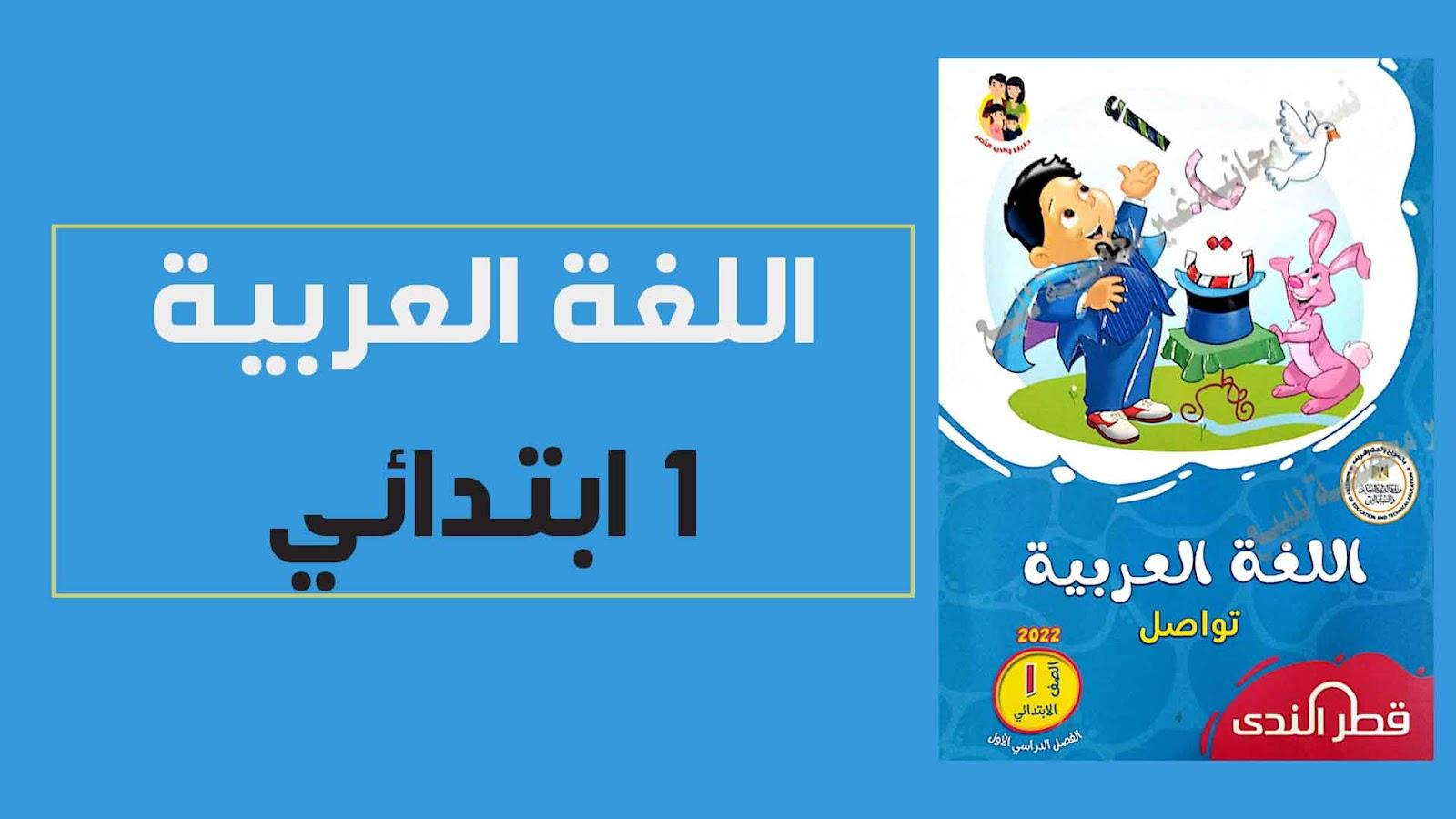 تحميل كتاب قطر الندى فى اللغة العربية للصف الاول الابتدائي الترم الاول 2022 (النسخة الجديدة)