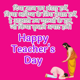 Teachers day poem in Hindi language