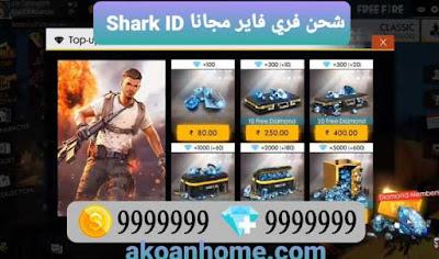 شحن جواهر فري فاير Shark ID مجانا طريقة مضمونة Shark ID 2020