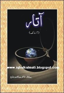 Aatar (Azmanak) by Doctor Saboor Baloch PDF