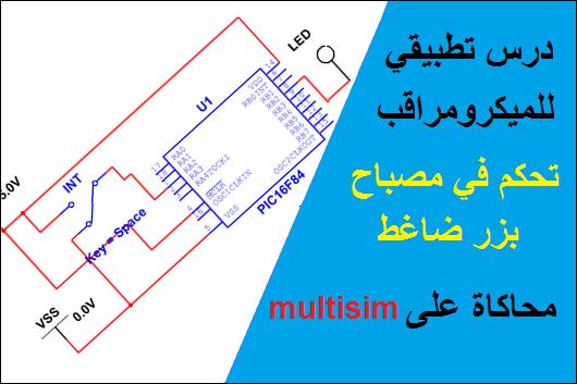 درس تطبيقي للميكرومراقب ( تحكم في مصباح بواسطة زر ضاغط ) simulation par multisime