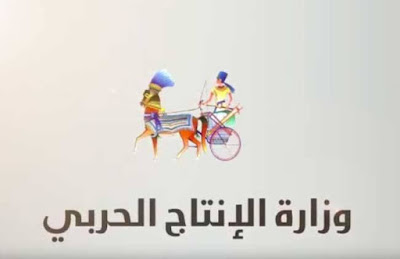 وظائف فى منافذ وزارة الانتاج الحربي القاهرة / الجيزة / الاسكندرية تعرف على الشروط والتفاصيل