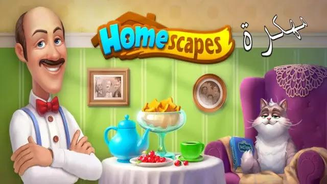 تحميل لعبة homescapes مهكرة
