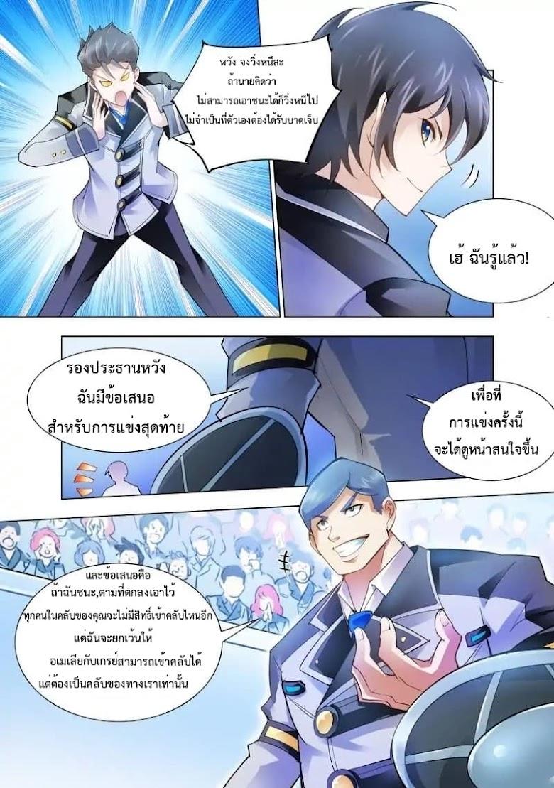 Battle Frenzy - หน้า 6