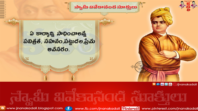 Here is Successful Day Quotations and Successful Life Messages by Swami Vivekananda in Telugu Language, Top Best Telugu Swami Vivekananda Inspirational Wallpapers and Cool Messages, Daily New Day Swami Vivekananda Messages inn Telugu language, Awesome Daily Swami Vivekananda Telugu Sayings and Stories.Swami Vivekananda Quotations In Telugu.Swami Vivekananda Teachings In Telugu.Swami Vivekananda Inspirational Quotes In Telugu.Swami Vivekananda Quotes In Telugu.Swami Vivekananda Morning Quotes.swami Vivekananda Telugu HD wallpapers