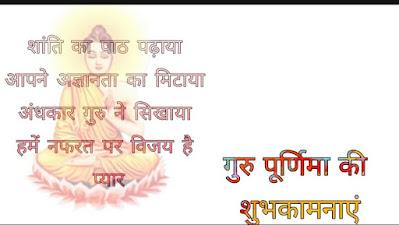 Guru Purnima Shayari Images