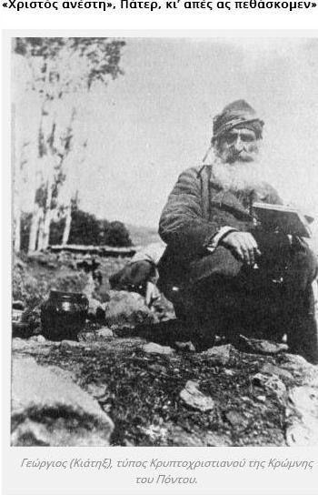 Πως έκαναν Πάσχα οι Κρυπτοχριστιανοί στην Πόλη   orthodoxia.online   πασχα   Γέροντας Γαβριήλ Διονυσιάτης   ΟΡΘΟΔΟΞΙΑ-Blog   orthodoxia.online