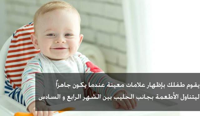 علامات يظهرها طفلك عندما يكون جاهز لتناول الطعام