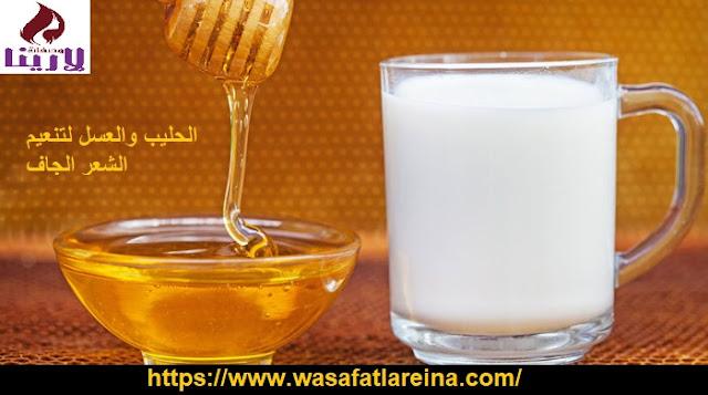 الحليب والعسل لتنعيم الشعر الجاف