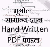 भूगोल सामान्य ज्ञान hand written पीडीएफ फाइल