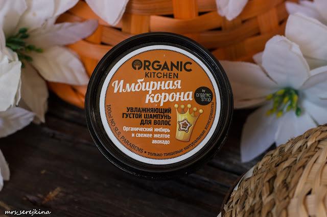 Organic Kitchen Увлажняющий густой шампунь для волос Имбирная корона