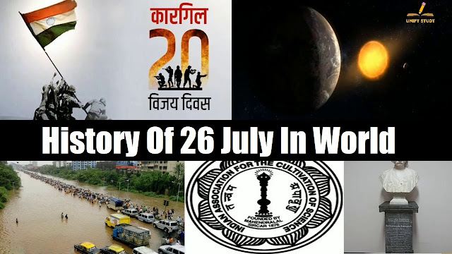 History Of 26 July | On This Day In World