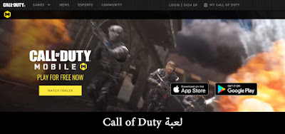 لعبة Call of Duty